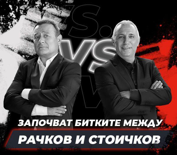 най-епичният спортен сблъсък на годината - Стоичков срещу Рачков