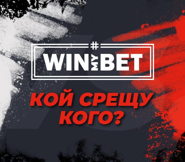 WINmyBET Кой срещу кого? Големият турнир на #WINmyBET Battles тази есен с всички звезди