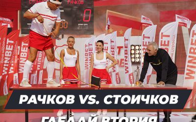 Стоичков срещу Рачков! Гледай втория незабравим сблъсък!