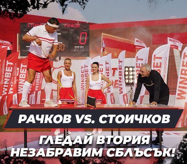 Стоичков срещу Рачков! Гледай вторият незабравим сблъсък! WINmyBET bATTLES