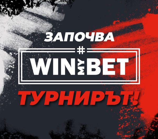 Започва WINmyBET Турнирът на 28 октомври