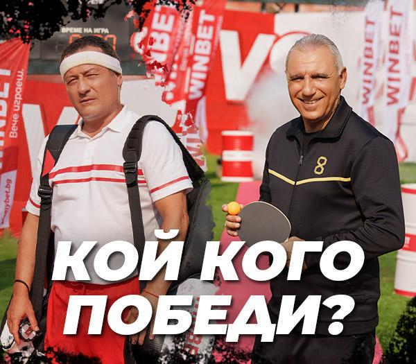 Вторият епичен сблъсък на WINmyBET Рачков срещу Стоичков